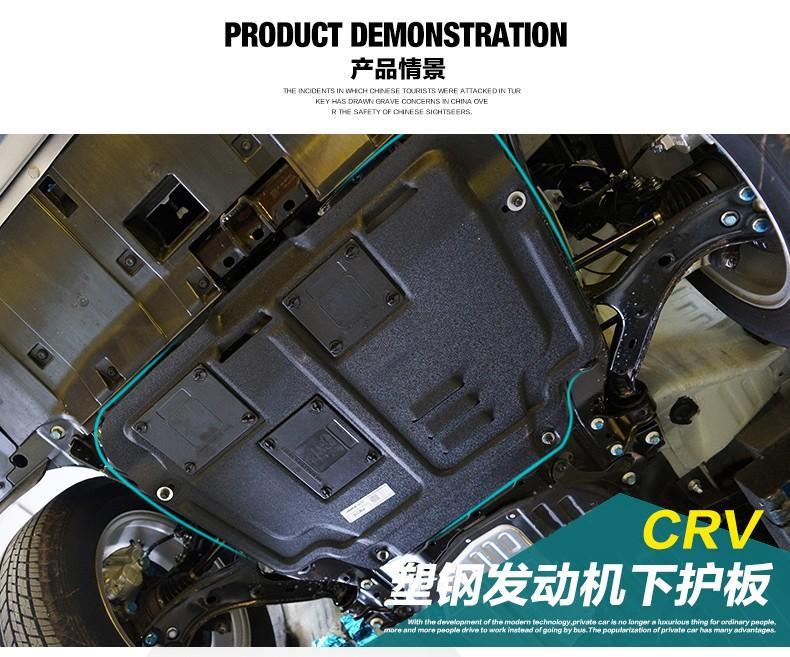 酷斯特/kust 东风本田crv 发动机护板 底盘下护板 12至16款【12-16crv